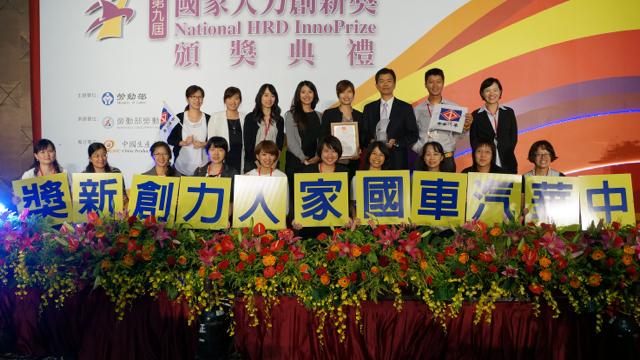 中華汽車榮獲第九屆國家人力創新獎