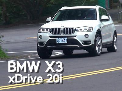 2014 BMW X3 xDrive20i 試駕:不止威風更顯霸氣!