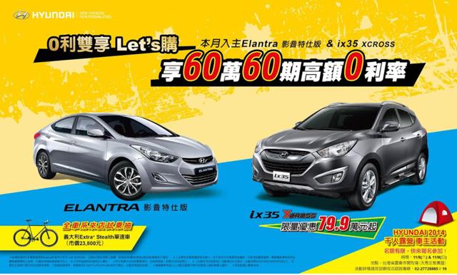 HYUNDAI 購車好康:60萬60期0利率、3萬元影音升級再抽義大利單速車
