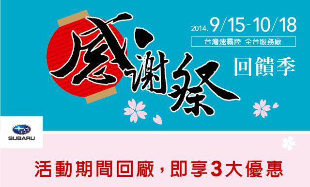 2014「 SUBARU感謝祭」活動登場