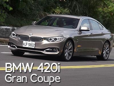 2014 BMW 420i Gran Coupe試駕:機能與跑格兼具