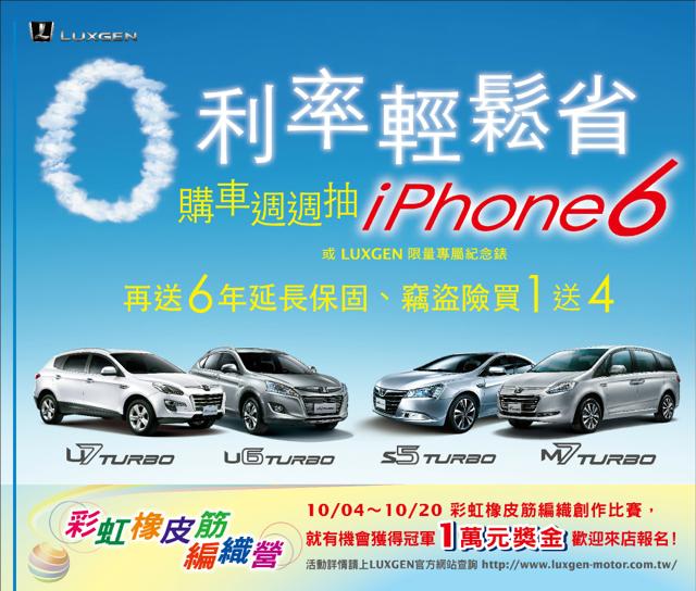 LUXGEN全車系購車零利率專案 加碼週週抽iPhone 6