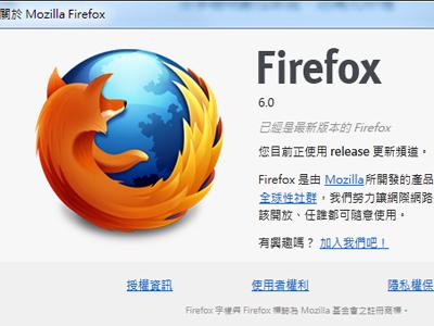 Firefox 6 正式版現身,搶先下載試玩