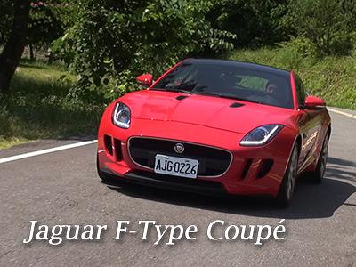 2014 Jaguar F-TYPE Coupé 試駕:獨樹一幟的跑車