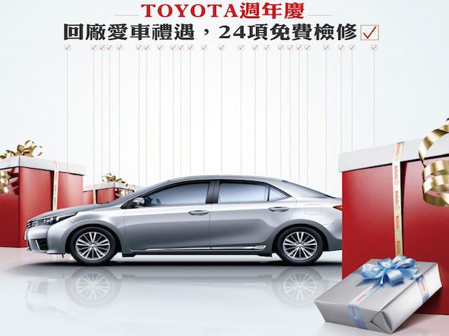 TOYOTA週年慶 - 回廠愛車禮遇,24項免費檢修