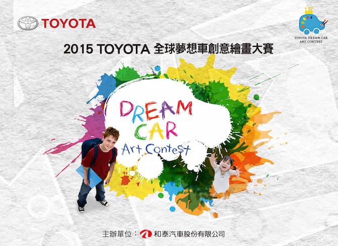 第九屆TOYOTA全球夢想車創意繪畫大賽:全球各地80個國家同步展開