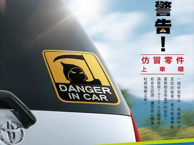 TOYOTA總代理和泰汽車舉辦「Danger!Out競速賽」反仿冒零件網路活動