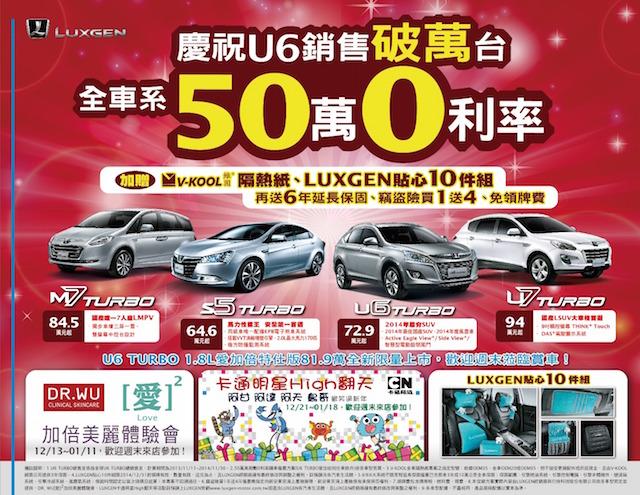 歡慶U6 TURBO銷售破萬輛 感恩回饋全車系購車享50萬高期數0利率