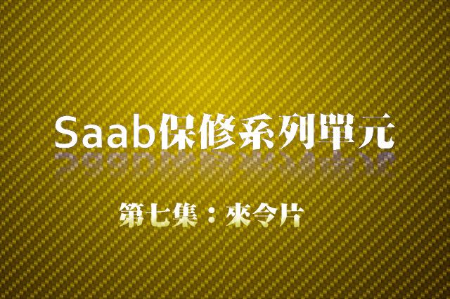 【Saab保修廠】(7)如何更換來令片?40分鐘徹底搞懂制動系統原理!