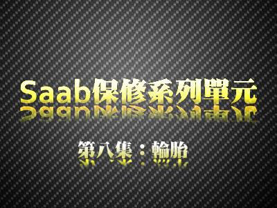 【Saab保修廠】(8)如何更換輪胎?1小時徹底搞懂輪胎基本常識!