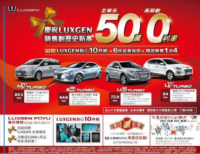 歡慶LUXGEN銷售創歷史新高!50萬高期數0利率優惠實施