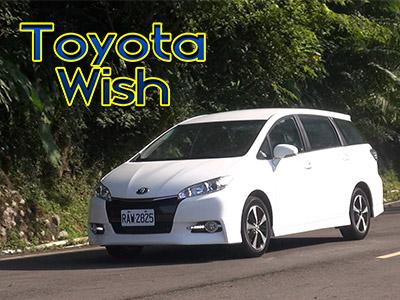 2015 Toyota Wish試駕:更智慧的家庭MINI MPV