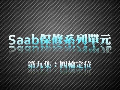 【Saab保修廠】(9)如何四輪定位?40分鐘徹底搞懂懸吊角度的奧義!