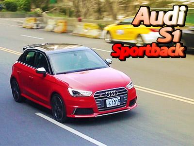 2015 Audi S1 Sportback試駕:熱血玩家新選擇