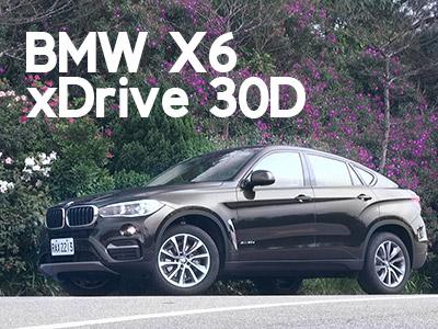 BMW X6 xDrive30D 2015試駕:跑車化休旅車先驅