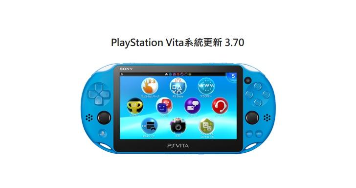 Sony推出3.70版PSV韌體,reF00D工具照常運作
