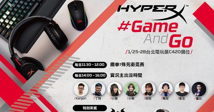 台北電玩展HyperX辦「#GameAndGo」派對,揪玩家四天玩個GO