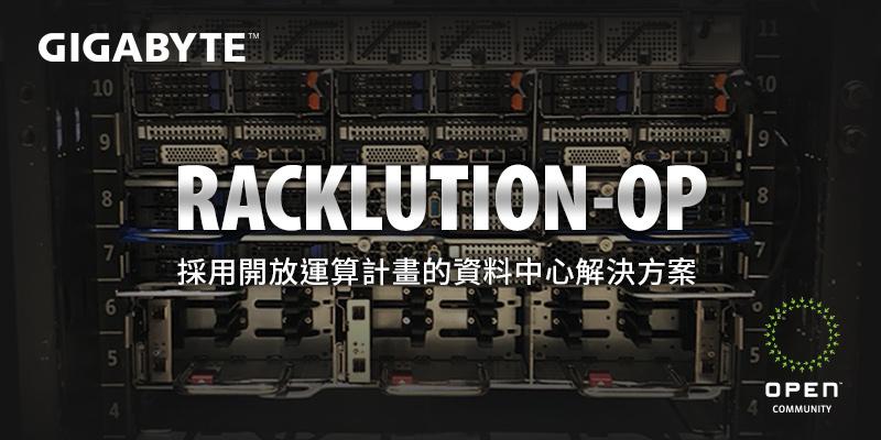 技嘉科技RACKLUTION-OP產品線推出兩款AMD EPYC運算節點