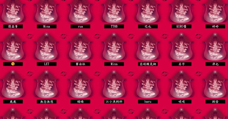《還願》發佈了一個點光明燈的網站,又被玩家「解謎」出很多東西