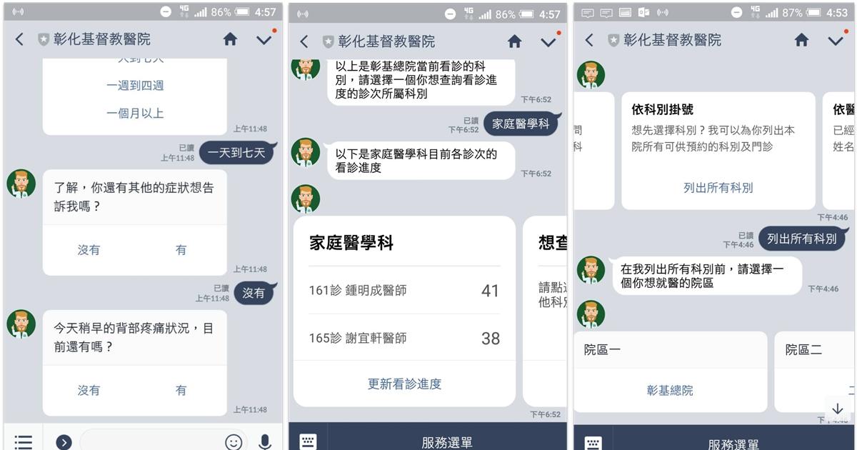 用 LINE 就可線上掛號,彰基聯手 HTC 導入「蘭醫師」AI 照護對話機器人