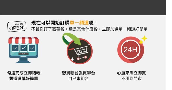 NCC鬆綁中華電信 MOD 開放自組頻道、用戶將可以訂閱自己真正想看的節目而不用被綑綁塞一堆萬年內容