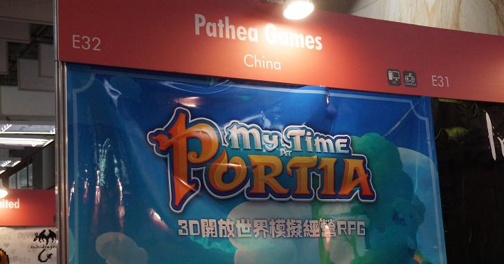 電玩展專訪《波西亞時光》開發團隊 Pathea Games,主機版本究竟何時上架?原來續作已在醞釀中!