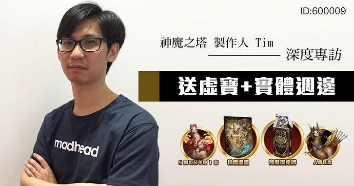金剛直播TGS限定表演賽,專訪《神魔之塔》製作人送經典遊戲畫冊