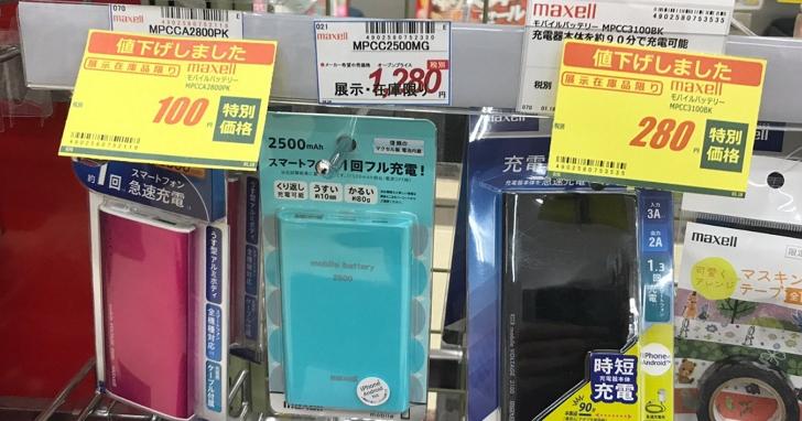 日本賣場這些品牌行動電源比山寨還便宜!maxell 5000mAh以下銅板價、Sony 5000mAh僅約台幣110元!