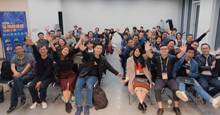 GBGA全球區塊鏈遊戲聯盟台灣首次社群小聚