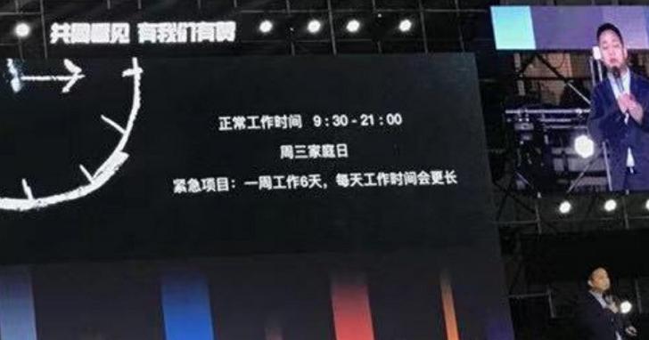 中國企業把年終尾牙辦成鴻門宴,CEO當場宣布年後上班早上九點工作到晚上九點、無法兼顧家庭就離婚