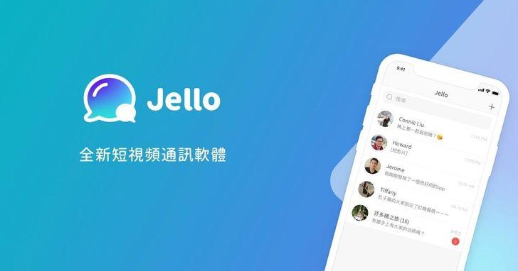下架侵權貼圖!街口網絡宣布1/31起,接管Jello Chat在台營運