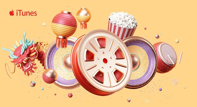 過年看電影!Apple Movie 多部熱門強片 4K HDR 版限時特價 290 元