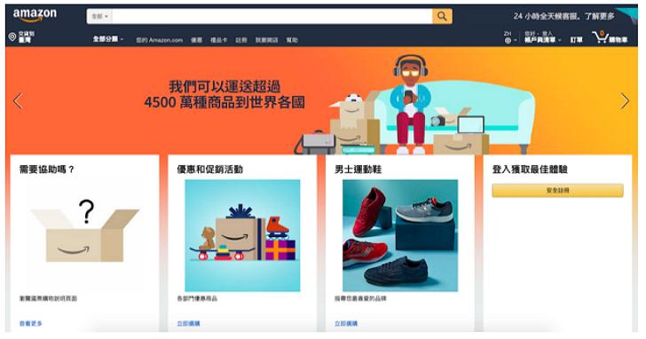 亞馬遜美國網站悄悄開始支援繁體中文,加上運費後跨海購物是否便宜需精打細算