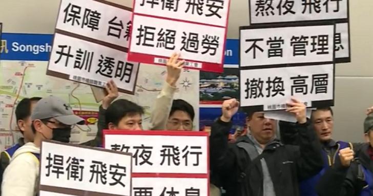 華航機師為什麼要罷工?機師工會給旅客的公開信全文