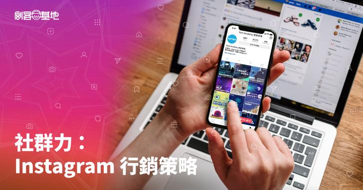 【課程】社群力:Instagram 行銷策略,熱門 IG 必勝操作公式、平台關鍵數據分析,打造優質內容行銷