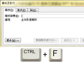 90%的使用者不知道 Ctrl+F 為何物(內附常用快捷鍵一覽表)