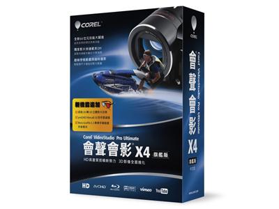 Corel 今日推出會聲會影X4 旗鑑版
