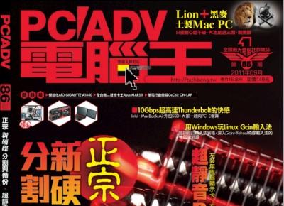 PCADV 86期:9月1日出刊(內有抽獎)