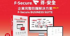 芬-安全F-Secure Business Suite 14新裝上市,為企業提供高度擴展的業務安全性