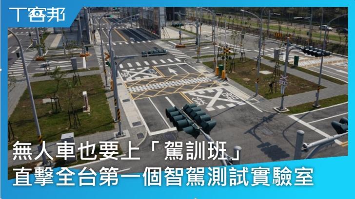 【影音】無人車的「駕訓班」在台南,開箱全台第一個智駕測試實驗室!