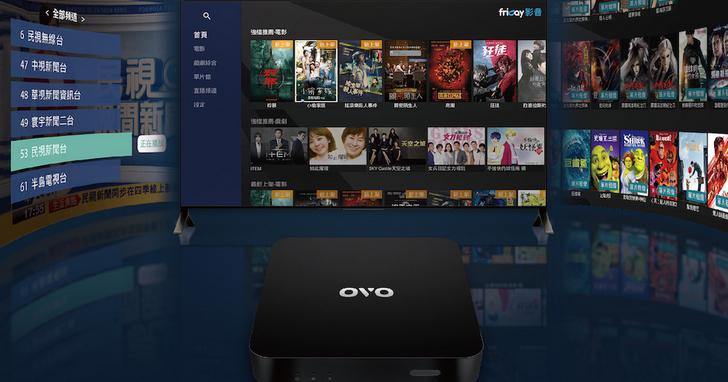 OVO擴大與遠傳friDay影音合作,力推249元「影迷餐」訂閱方案