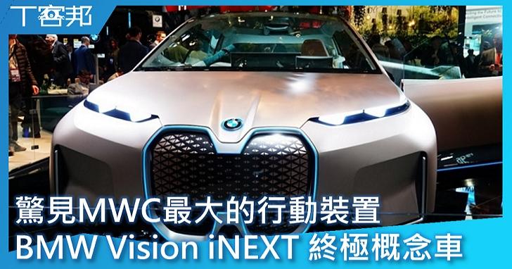 【影音】直擊MWC展場最大的行動裝置:BMW Vision iNEXT純電終極概念車