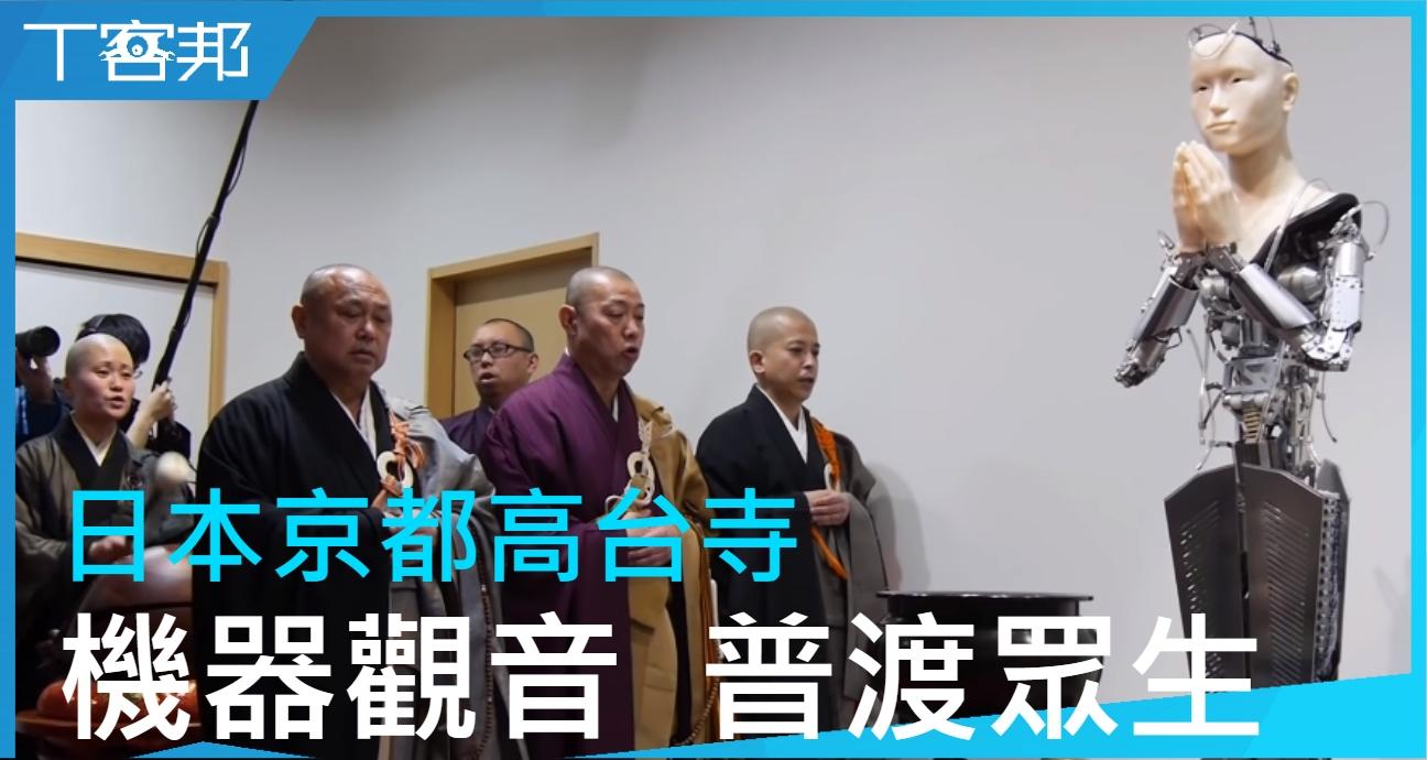 【影音】日本京都高台寺公佈「機器觀音」來普渡眾生,開發費用高達一億日圓