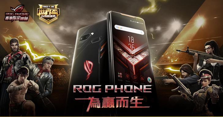 ROG Phone X《Free Fire–我要活下去》世界盃台灣區決賽周日開打