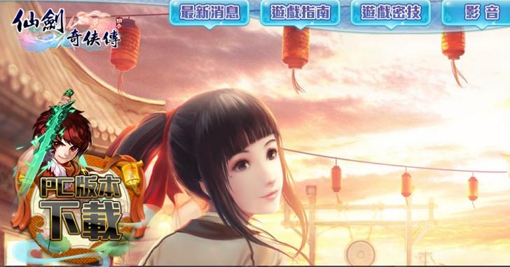 《仙劍奇俠傳3D回合》遭「片面中止服務」,大宇跨海控告中國研發商
