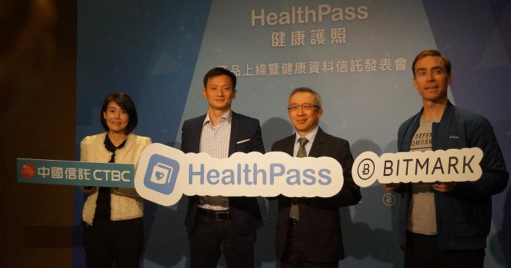 紙本健檢報告掃一下就數位化!「Health Pass 健康護照」App 結合區塊鏈,還能分享資料賺回饋
