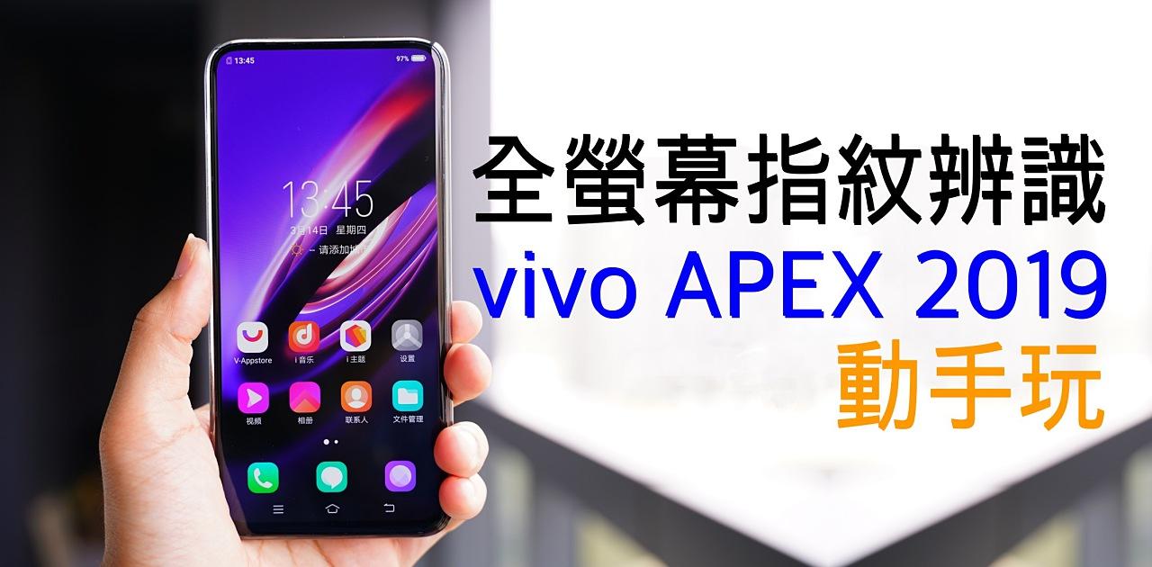 全螢幕指紋辨識、一體化無開孔設計,5G 概念機 vivo APEX 2019 動手玩