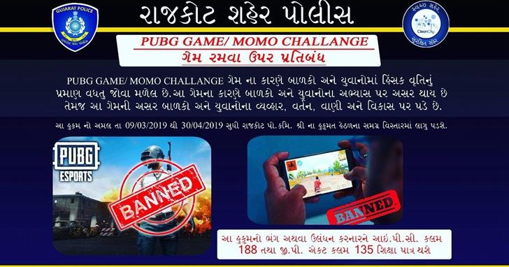 10名印度青年因為在公共場所玩「絕地求生」手機遊戲被逮捕,這不是假新聞