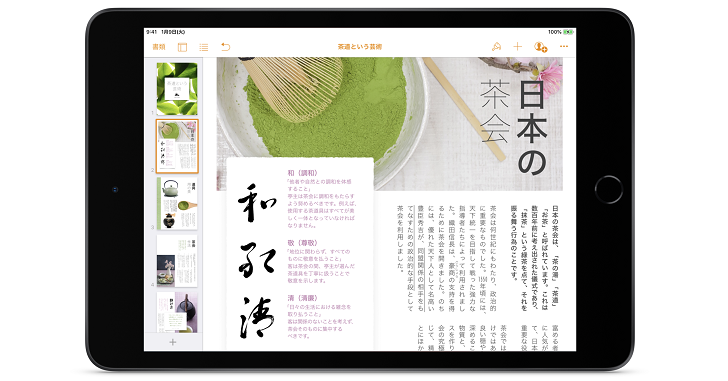 Apple iWork 2019 更新:Pages 新增垂直書寫,新款 iPad Air 和 iPad mini 都適用