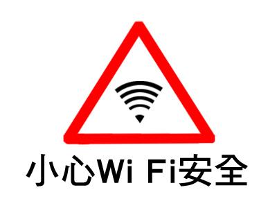 免費無線網路潛藏哪些危險?如何反制?